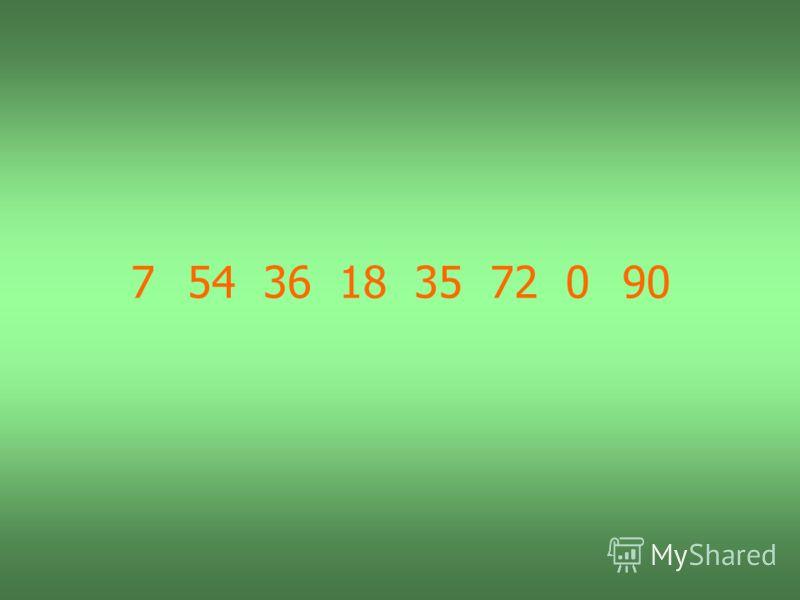 Уменьшаемое – 47, вычитаемое – 12. Найдите разность. Одна открытка стоит 10 рублей. Сколько стоят 9 таких открыток? Из суммы чисел 46 и 3 вычесть 49. Найдите произведение чисел 9 и 8?