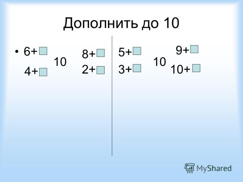 Дополнить до 10 6+ 4+ 10 8+ 2+ 5+ 3+ 10 9+ 10+