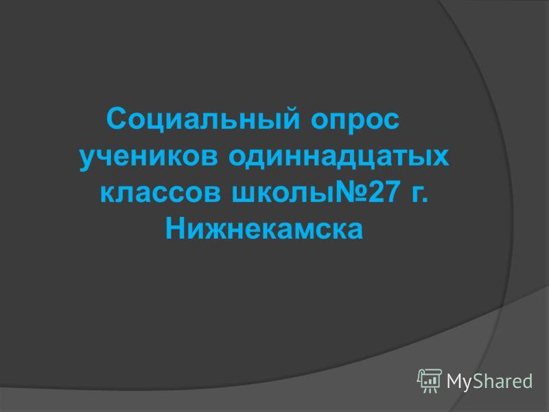 Социальный опрос учеников одиннадцатых классов школы27 г. Нижнекамска