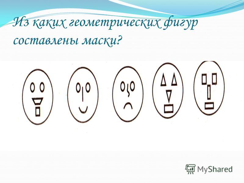 Из каких геометрических фигур составлены маски?