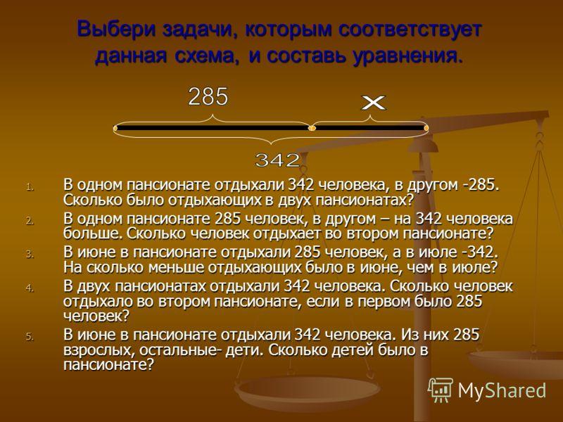 В классе 34 ученика. Английский язык изучают 12 детей, а остальные – немецкий. Сколько детей изучает немецкий язык? Рассмотри схему и выбери уравнения, которые соответствуют данной задаче. а) x+12=34 Б)12-x=34 В)x-12=34 Г)34-x=12