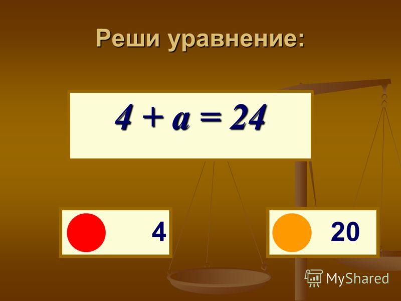 Реши уравнение: к · 7 = 49 78