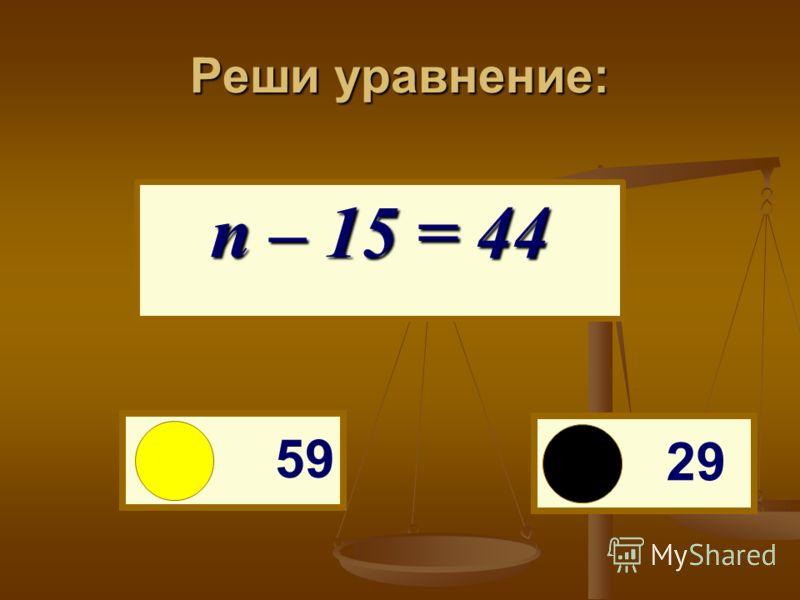 Реши уравнение: 4 + а = 24 420