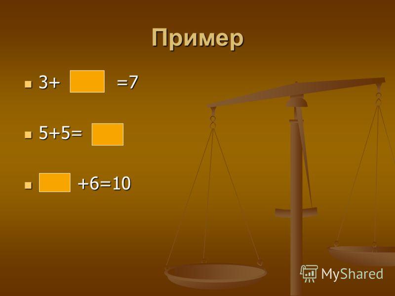 1 этап На этом этапе они устанавливают правила о взаимосвязи компонентов и результат арифметических действий, которые в дальнейшем будут использовать как способ решения уравнений. На этом этапе они устанавливают правила о взаимосвязи компонентов и ре