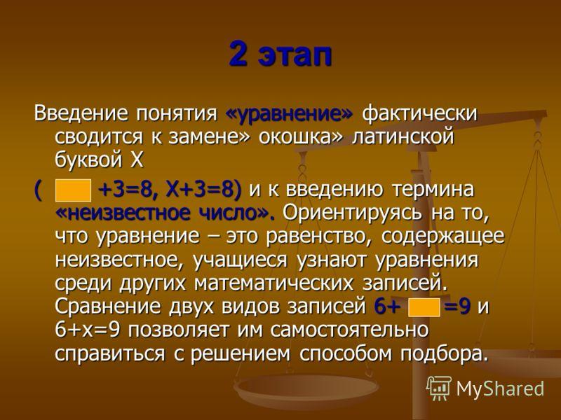 Пример 3+ =7 3+ =7 5+5= 5+5= +6=10 +6=10