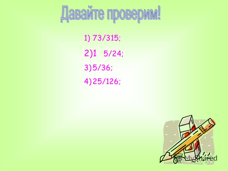 1)73/315; 2)1 5/24; 3)5/36; 4)25/126;