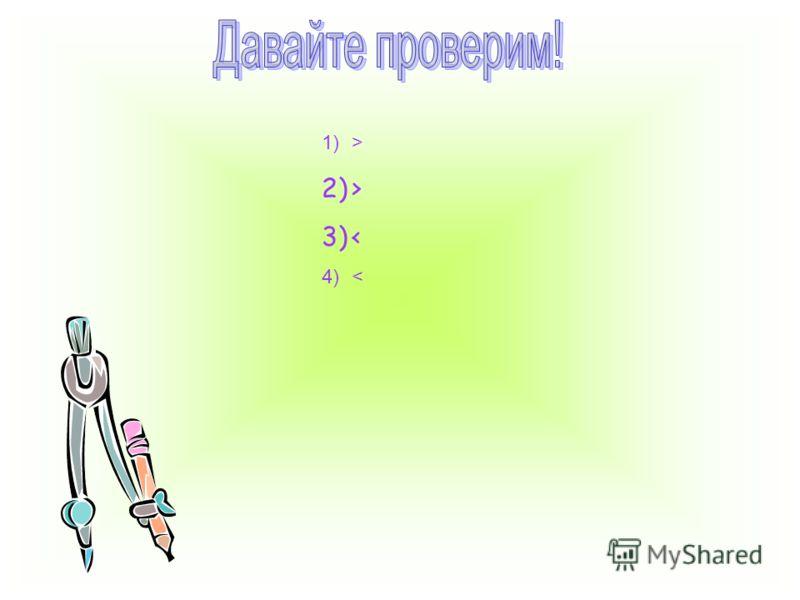 1)> 2)> 3)< 4)