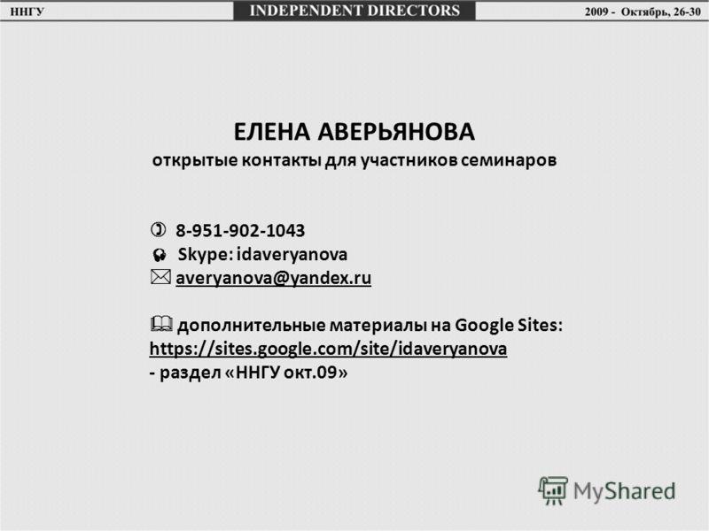 ЕЛЕНА АВЕРЬЯНОВА открытые контакты для участников семинаров 8-951-902-1043 Skype: idaveryanova averyanova@yandex.ru дополнительные материалы на Google Sites: https://sites.google.com/site/idaveryanova - раздел «ННГУ окт.09»