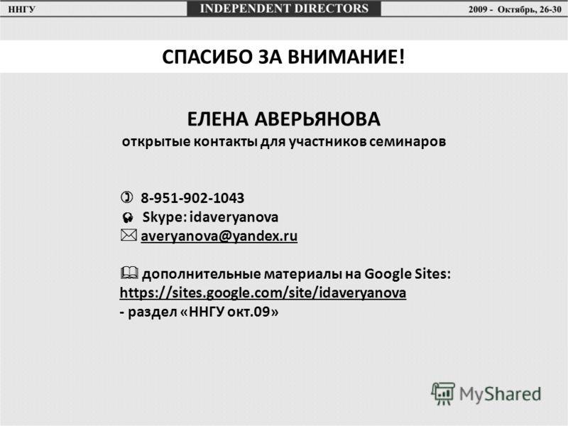 ЕЛЕНА АВЕРЬЯНОВА открытые контакты для участников семинаров 8-951-902-1043 Skype: idaveryanova averyanova@yandex.ru дополнительные материалы на Google Sites: https://sites.google.com/site/idaveryanova - раздел «ННГУ окт.09» СПАСИБО ЗА ВНИМАНИЕ!