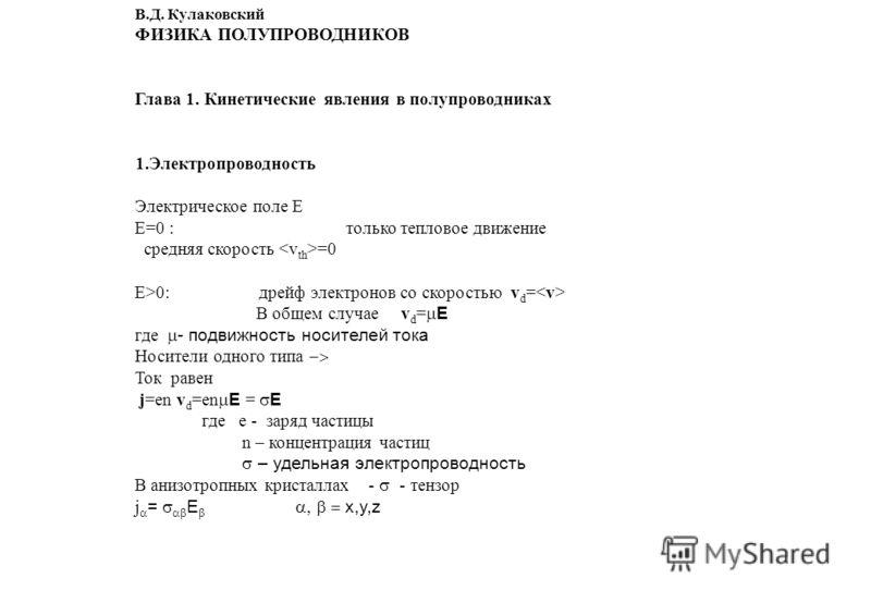 В.Д. Кулаковский ФИЗИКА ПОЛУПРОВОДНИКОВ Глава 1. Кинетические явления в полупроводниках 1.Электропроводность Электрическое поле E Е=0 : только тепловое движение средняя скорость =0 E>0: дрейф электронов со скоростью v d = В общем случае v d = E где -