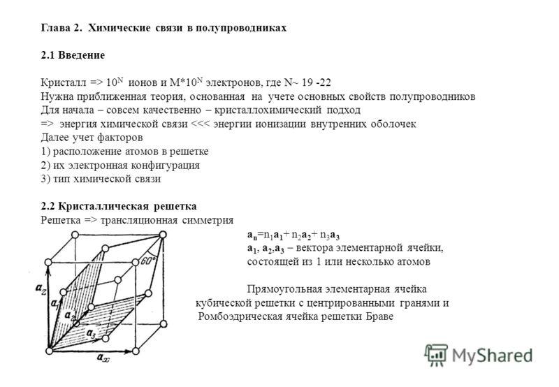 Глава 2. Химические связи в полупроводниках 2.1 Введение Кристалл => 10 N ионов и M*10 N электронов, где N~ 19 -22 Нужна приближенная теория, основанная на учете основных свойств полупроводников Для начала – совсем качественно – кристаллохимический п