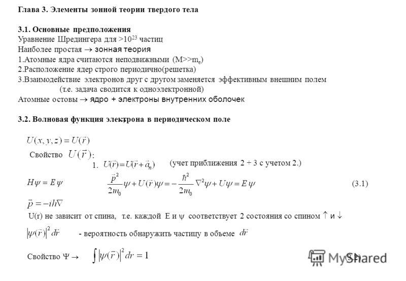 Глава 3. Элементы зонной теории твердого тела 3.1. Основные предположения Уравнение Шредингера для >10 23 частиц Наиболее простая зонная теория 1.Атомные ядра считаются неподвижными (M>>m e ) 2.Расположение ядер строго периодично(решетка) 3.Взаимодей