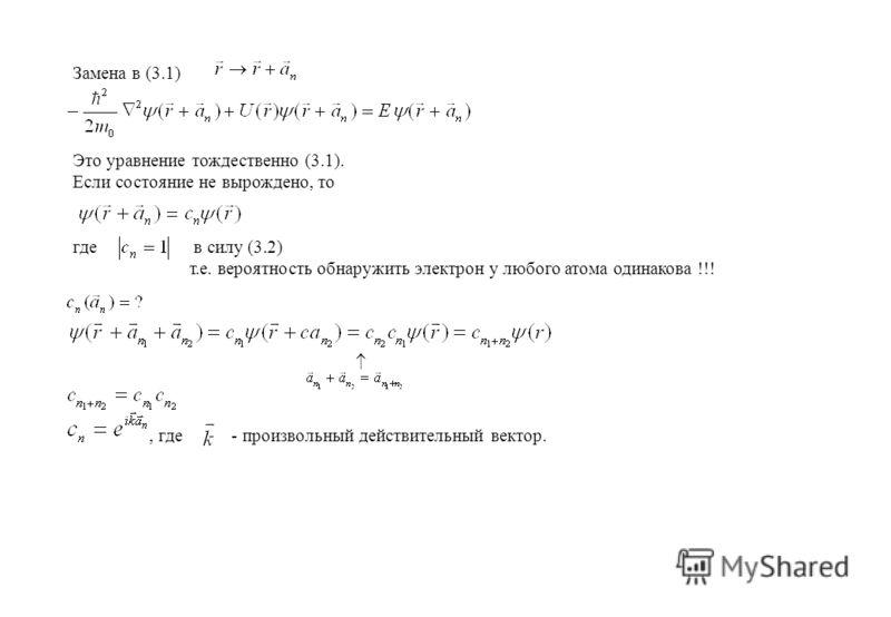 Замена в (3.1) Это уравнение тождественно (3.1). Если состояние не вырождено, то где в силу (3.2) т.е. вероятность обнаружить электрон у любого атома одинакова, где - произвольный действительный вектор.