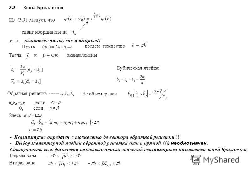 3.3 Зоны Бриллюэна Из (3.3) следует, что сдвиг координаты на квантовое число, как и импульс!! Пусть введем тождество Тогда и эквивалентны Кубическая ячейка: Обратная решетка ------ Ее объем равен, если 0, если Здесь - Квазиимпульс определен с точност