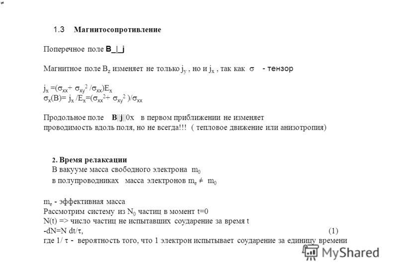 1.3 Магнитосопротивление Поперечное поле B_|_j Магнитное поле B z изменяет не только j y, но и j x, так как - тензор j x =( xx + xy 2 / xx )E x x (B)= j x /E x =( xx 2 + xy 2 )/ xx Продольное поле B||j||0x в первом приближении не изменяет проводимост