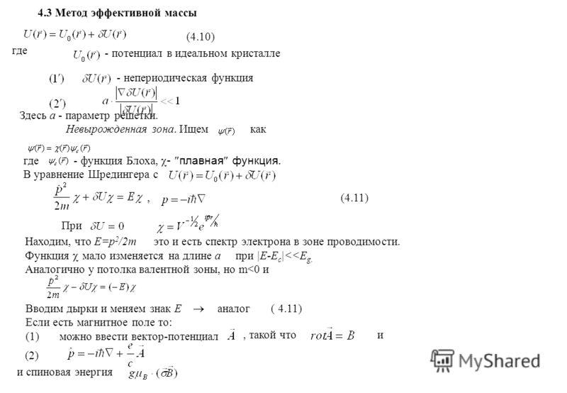 4.3 Метод эффективной массы (4.10) где - потенциал в идеальном кристалле - непериодическая функция Здесь a - параметр решетки. Невырожденная зона. Ищем как где - функция Блоха, - плавная функция. В уравнение Шредингера с, (4.11) При Находим, что E=p