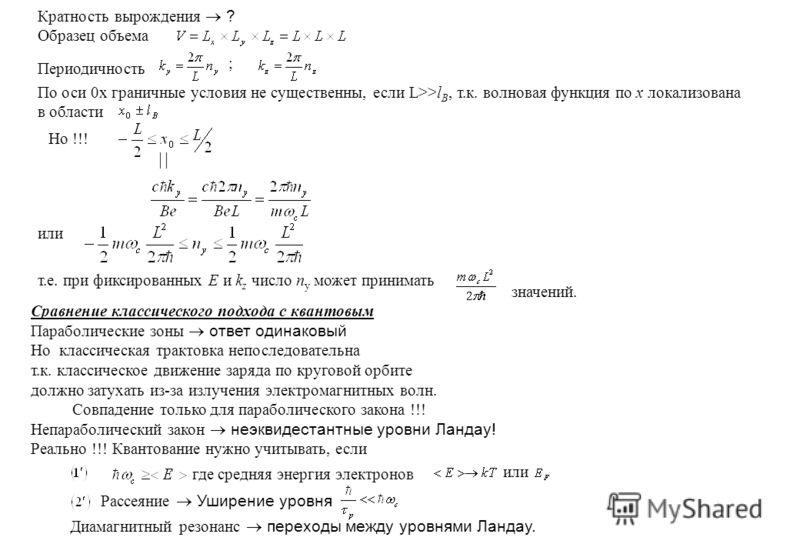 Кратность вырождения ? Образец объема Периодичность ; По оси 0x граничные условия не существенны, если L>>l B, т.к. волновая функция по x локализована в области Но !!! или т.е. при фиксированных E и k z число n y может принимать значений. Сравнение к
