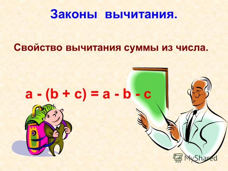 Законы вычитания. Свойство вычитания суммы из числа. a - (b + c) = a - b - c