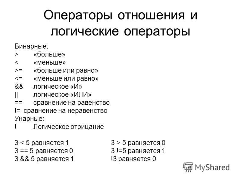 Операторы отношения и логические операторы Бинарные: > «больше» < «меньше» >= «больше или равно»
