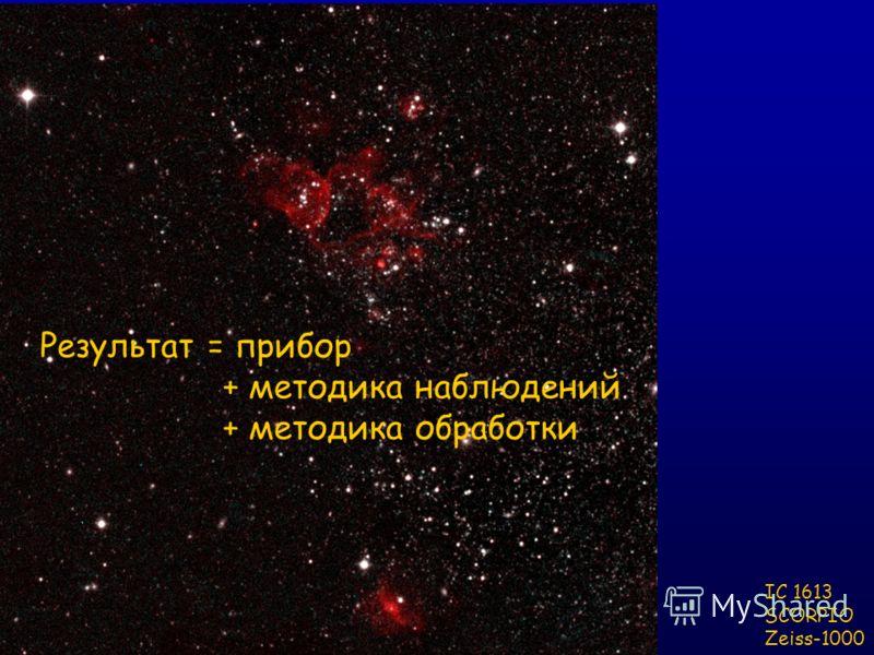 IC 1613 SCORPIO Zeiss-1000 Результат = прибор + методика наблюдений + методика обработки