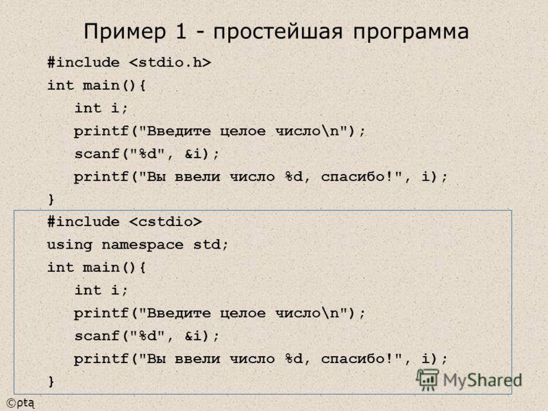 ©ρŧą #include int main(){ int i; printf(
