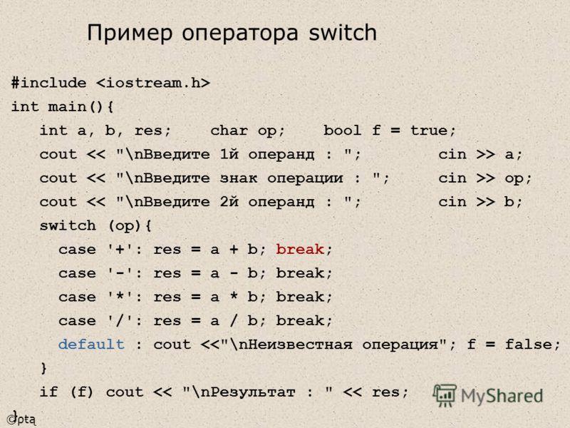 ©ρŧą #include int main(){ int a, b, res;char op;bool f = true; cout > a; cout > op; cout > b; switch (op){ case '+': res = a + b; break; case '-': res = a - b; break; case '*': res = a * b; break; case '/': res = a / b; break; default : cout