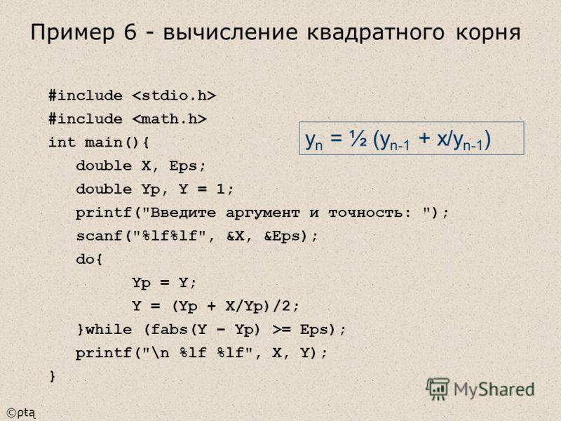 ©ρŧą #include int main(){ double X, Eps; double Yp, Y = 1; printf(