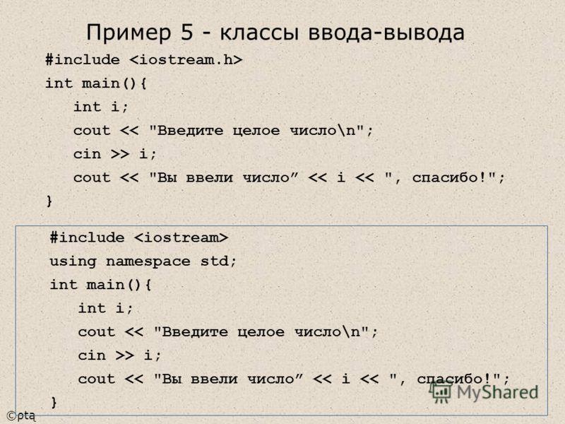 ©ρŧą #include int main(){ int i; cout > i; cout