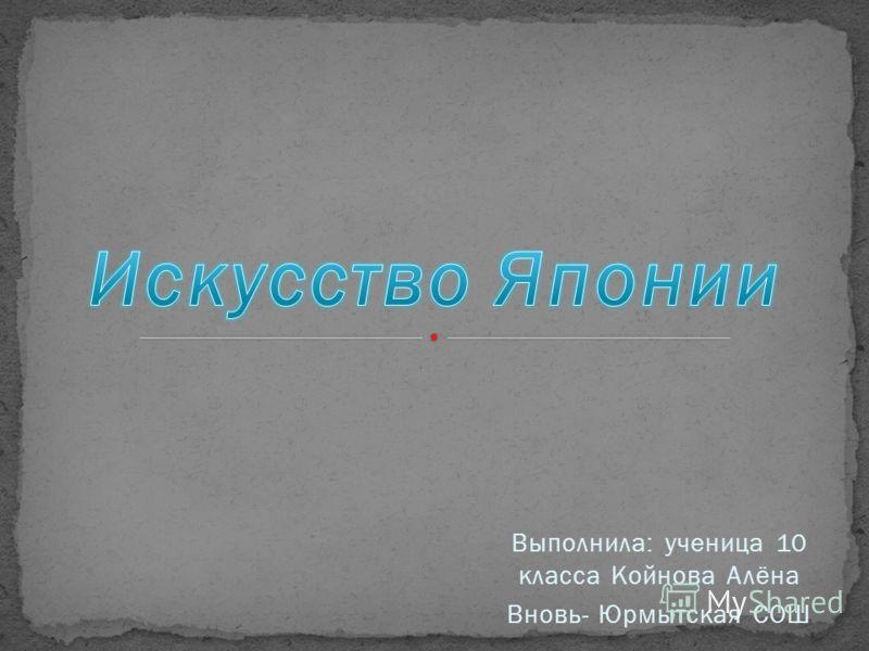 Выполнила: ученица 10 класса Койнова Алёна Вновь- Юрмытская СОШ