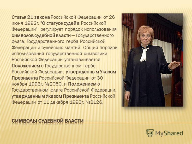 Статья 21 закона Российской Федерации от 26 июня 1992г.