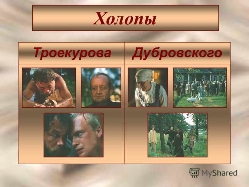 ТроекуроваДубровского Холопы