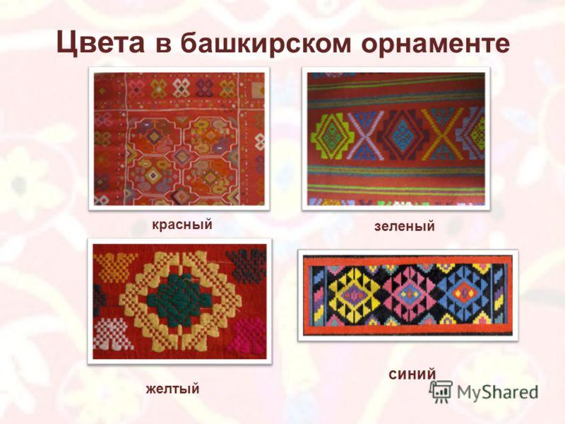 Цвета в башкирском орнаменте красный зеленый желтый синий