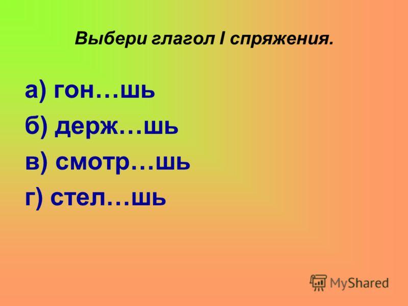 Глаголы какого спряжения имеют окончания: -у (-ю), -ешь, -ет, -ем, -ете, -ут (ют)? а) Первого спряжения б) Второго спряжения