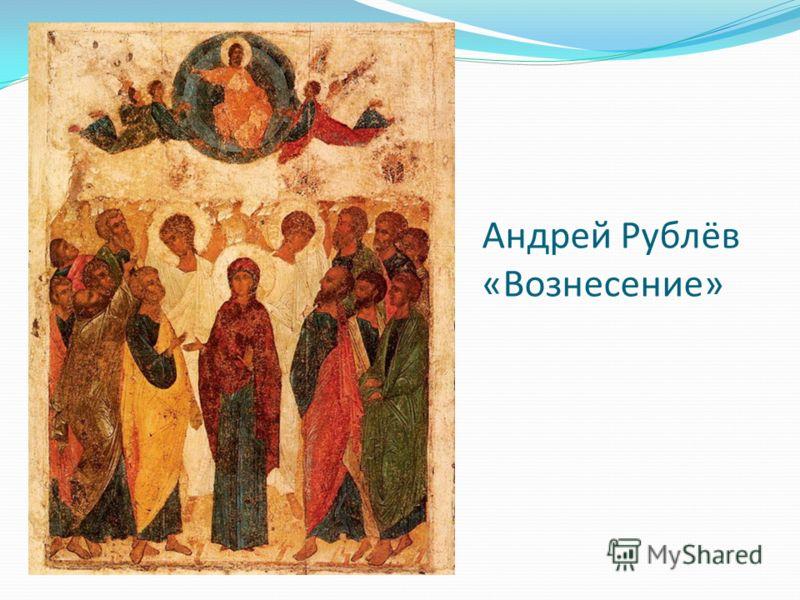 Андрей Рублёв «Вознесение»
