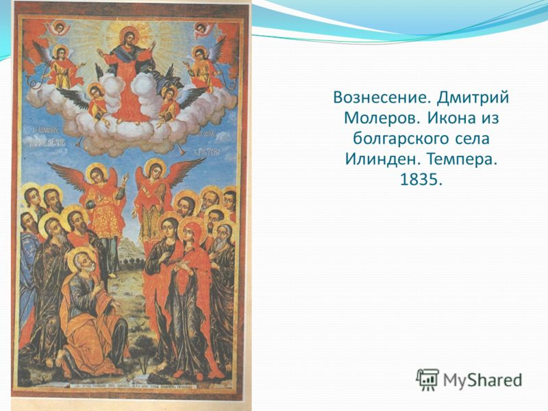 Вознесение. Дмитрий Молеров. Икона из болгарского села Илинден. Темпера. 1835.