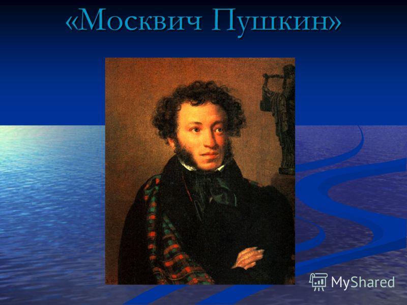 «Москвич Пушкин»