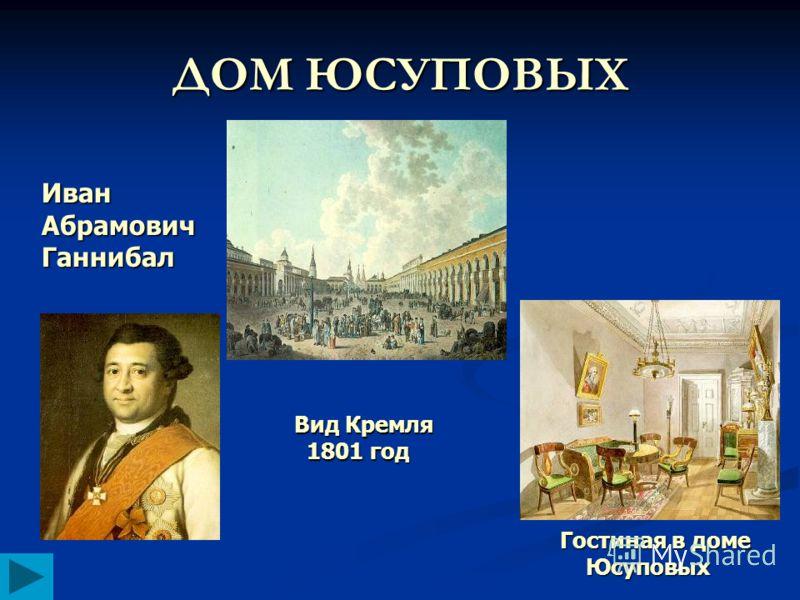 ДОМ ЮСУПОВЫХ Гостиная в доме Гостиная в доме Юсуповых Юсуповых Иван Абрамович Ганнибал Вид Кремля 1801 год