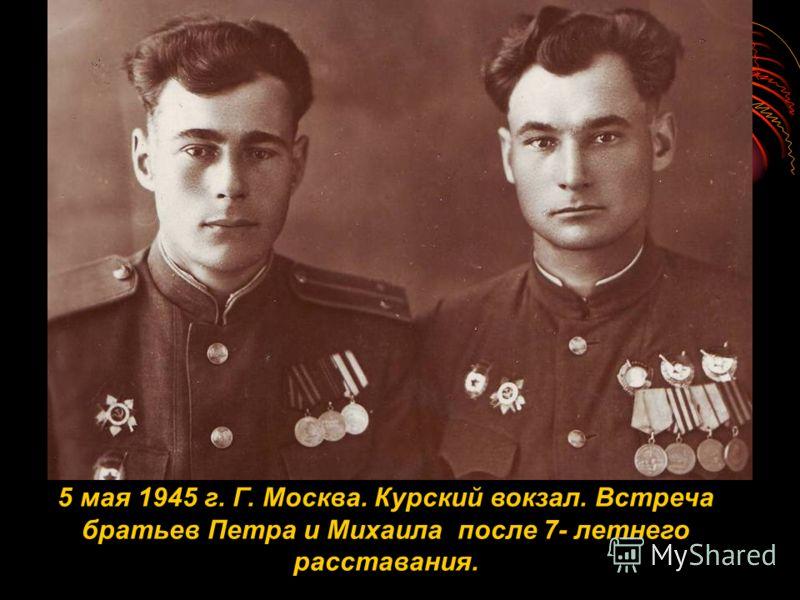 5 мая 1945 г. Г. Москва. Курский вокзал. Встреча братьев Петра и Михаила после 7- летнего расставания.