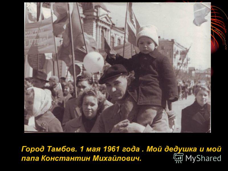 Город Тамбов. 1 мая 1961 года. Мой дедушка и мой папа Константин Михайлович.