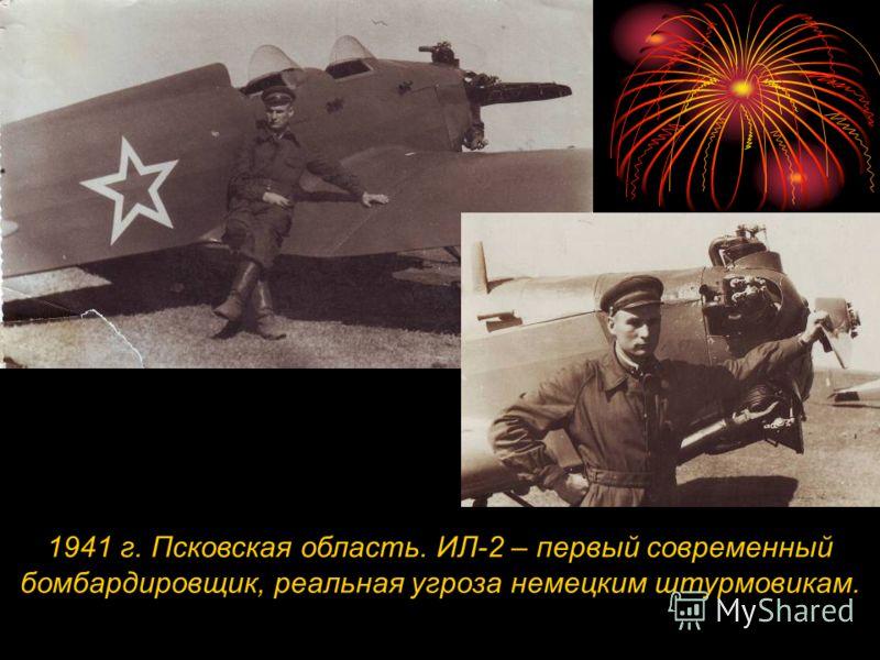 1941 г. Псковская область. ИЛ-2 – первый современный бомбардировщик, реальная угроза немецким штурмовикам.