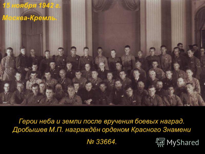 15 ноября 1942 г. Москва-Кремль. Герои неба и земли после вручения боевых наград. Дробышев М.П. награждён орденом Красного Знамени 33664.