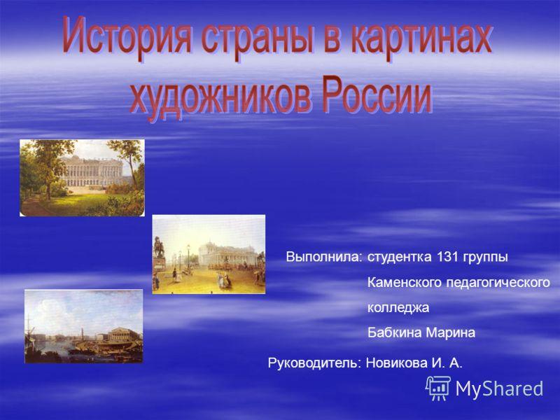 Выполнила: студентка 131 группы Каменского педагогического колледжа Бабкина Марина Руководитель: Новикова И. А.