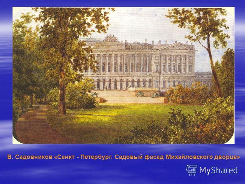 В. Садовников «Санкт - Петербург. Садовый фасад Михайловского дворца»