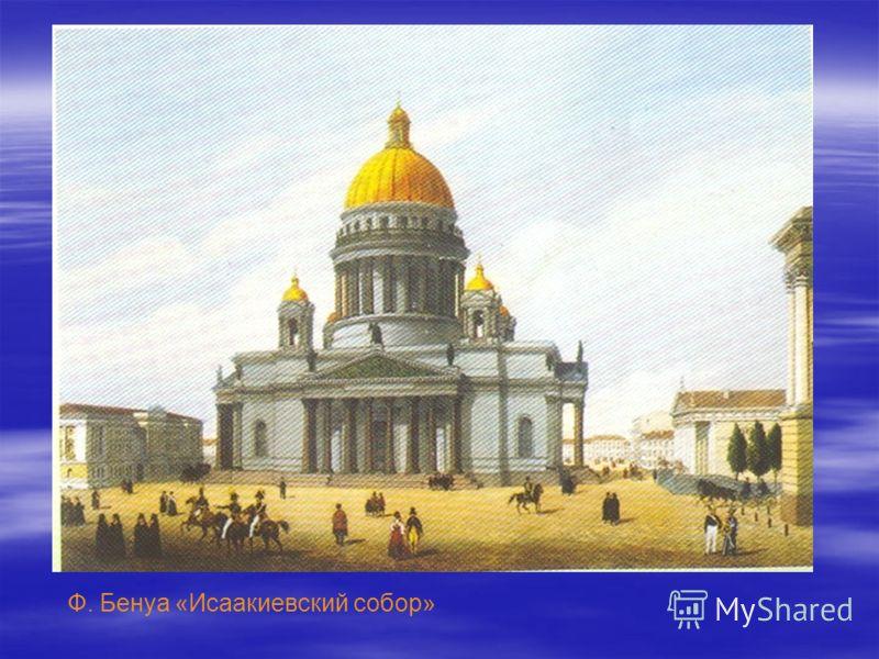 Ф. Бенуа «Исаакиевский собор»