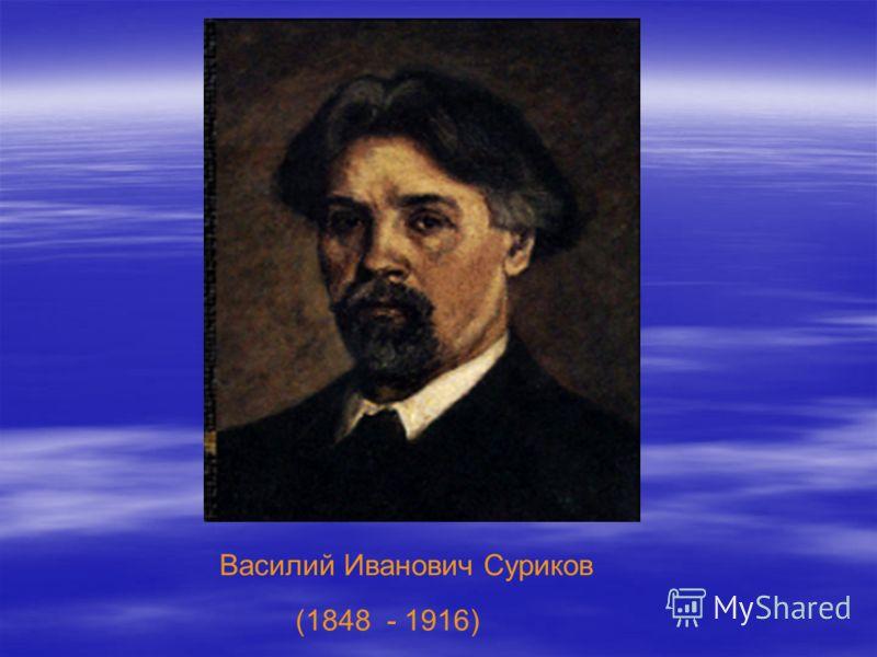 Василий Иванович Суриков (1848 - 1916)