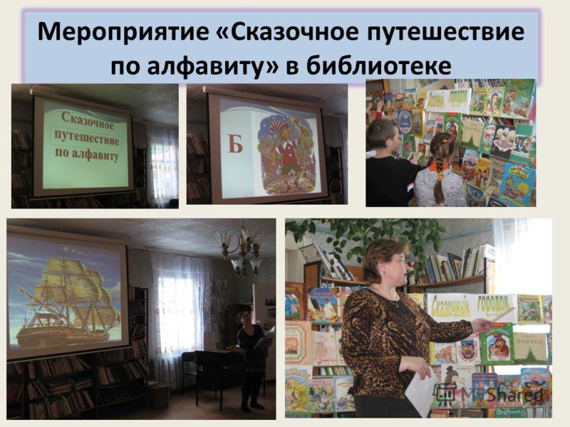 Мероприятие «Сказочное путешествие по алфавиту» в библиотеке