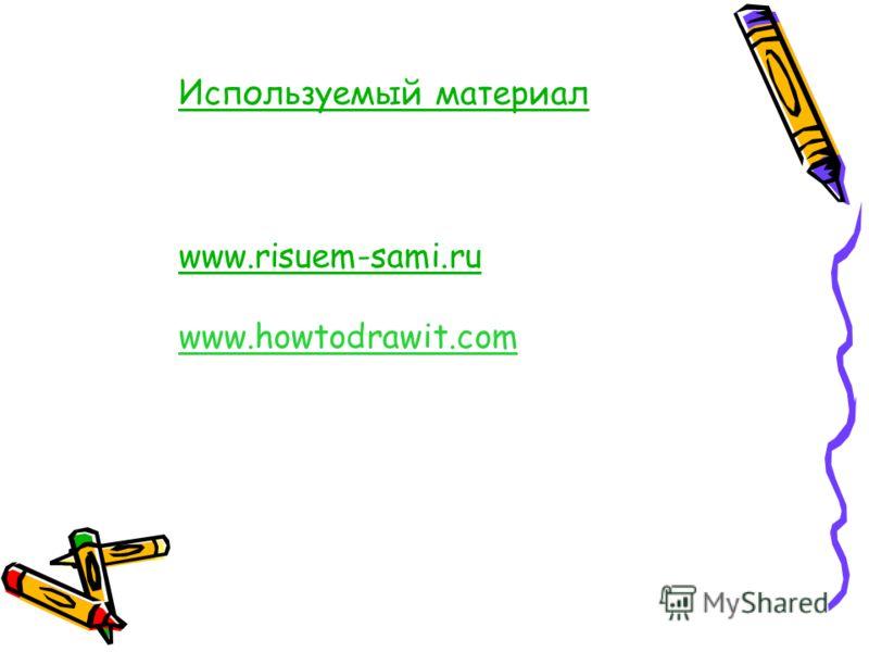 Используемый материал www.risuem-sami.ru www.howtodrawit.com