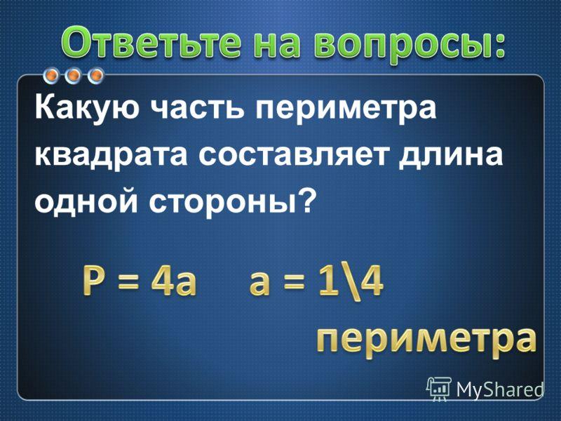 Какую часть периметра квадрата составляет длина одной стороны?