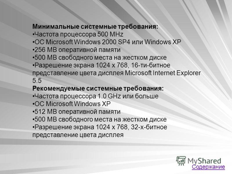 Минимальные системные требования: Частота процессора 500 MHz ОС Microsoft Windows 2000 SP4 или Windows XP 256 MB оперативной памяти 500 MB свободного места на жестком диске Разрешение экрана 1024 x 768, 16-ти-битное представление цвета дисплея Micros