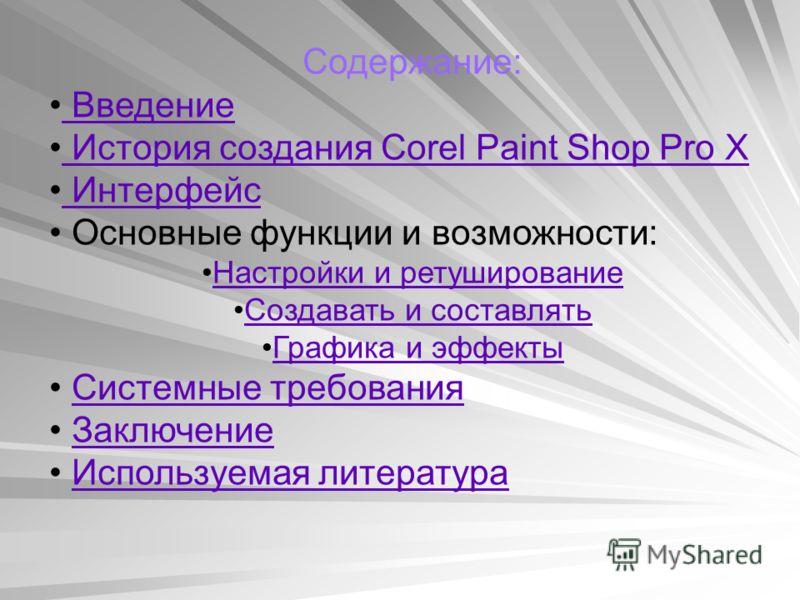 Содержание: Введение Введение История создания Corel Paint Shop Pro X История создания Corel Paint Shop Pro X Интерфейс Основные функции и возможности: Настройки и ретуширование Создавать и составлять Графика и эффекты Системные требования Заключение